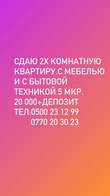 скупка нерабочей бытовой техники в Кыргызстан: Сдается квартира: 2 комнаты, 50 кв. м, Бишкек