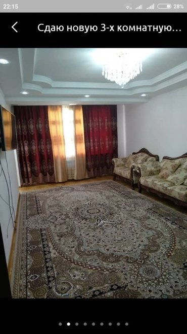 Сдаю 3х комнатную квартиру в районе Ахунбаева/Чапаева в Бишкек