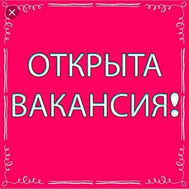 Требуется помощник на постоянную работу. Работа с клиентами в Бишкек