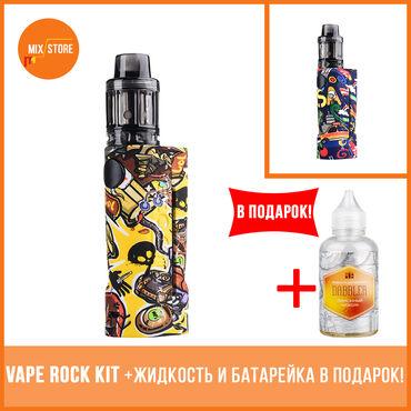 купить gamesir x1 в Кыргызстан: VAPE ROCK kit все в одном! жидкость и батарейка в подарок !  Классный
