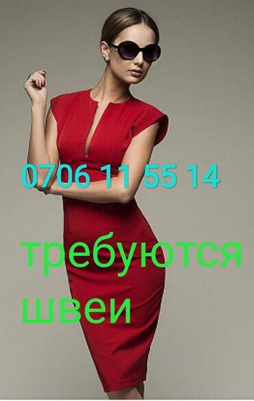 Срочно Требуются швеи и швеи надомницы Район Карла Маркса / Ахунбаев