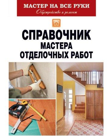 Отделочные услуги в Бишкек