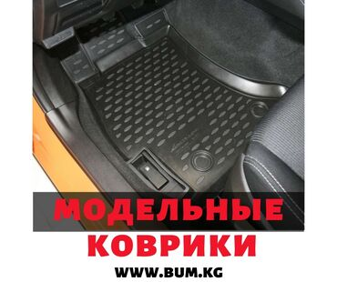 Родные заводские коврикиПолики Бишкек. Резиновые коврики в Бишкеке