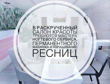 Салоны красоты в Кыргызстан: В салон Пилки 312 требуются мастера по маникюру, ресничкам и перманент