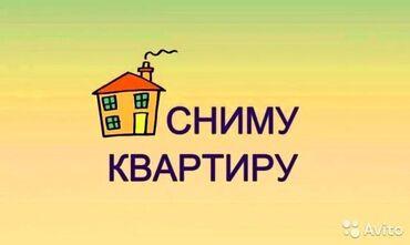 Сниму - Бишкек: Сниму квартиру на два человека со всеми условиями срочно!