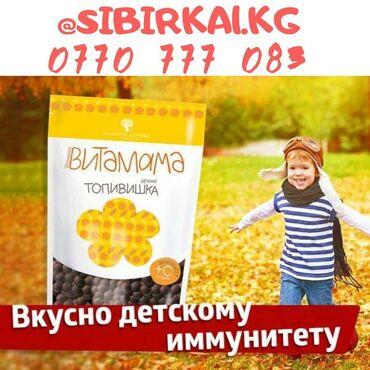 акита ину хатико в Кыргызстан: Идеальное средство для профилактики вирусных инфекций с топинамбуром и