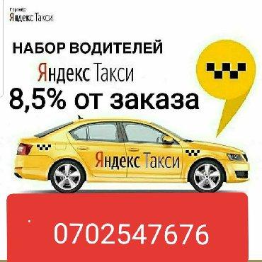 Подключим к Яндекс не надо никуда ходить!!! брендирование Авто!!