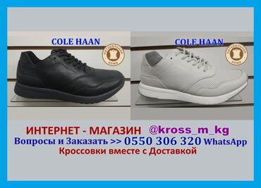 спортивные кроссовки мужские в Кыргызстан: Cole-Haan Натуральная кожа мужские кроссовки Коле-Хаан обувь осень