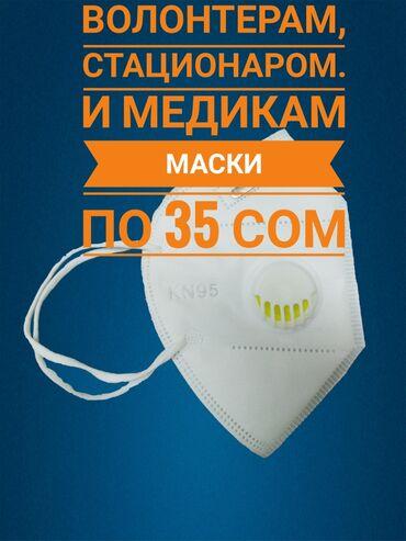Кн 95 - Кыргызстан: Волонтерам, стационаром и медикам маски кн 95 по 35 сом