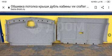 Автозапчасти и аксессуары - Чолпон-Ата: Куплю на спринтер дубль потолок# обшивка#