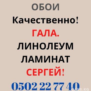 строительных услуг и отделочных работ в Кыргызстан: Обои Качество Гала!Линолеум Ламинат-СЕРГЕЙ. Все другие виды