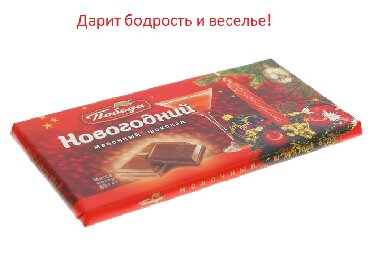 Шоколад pamiyella - Кыргызстан: Шоколад молочный, 80 гр, РОССИЯ!