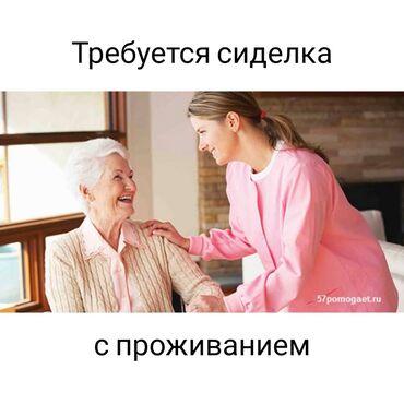 сиделка бишкек in Кыргызстан | ДРУГИЕ СПЕЦИАЛЬНОСТИ: Медсестра | Внутримышечные уколы, Внутривенные капельницы, Услуги сиделки