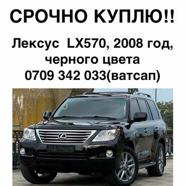 купить телевизор в оше в Кыргызстан: Lexus LX 5.7 л. 2008 | 178800 км