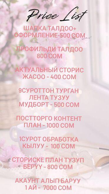 Работа - Кызыл-Кия: SMM-специалист. 18