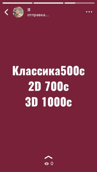 Наращивание ресниц. Все объёмы ... Адрес - Ахунбаева Тыналиева 2/21 в Бишкек