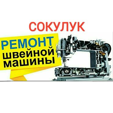 Ремонт электрических швейных машин - Кыргызстан: Ремонт швейных машин в Сокулукском районе