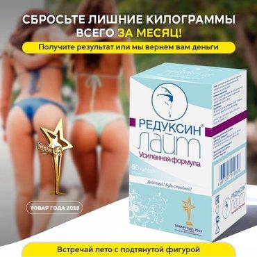 Редуксин лайт усиленная формула- в Бишкек