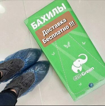 80 объявлений: Бахилы плотные 1000 пар- 2000 шт Производство: РоссияДоставим день в