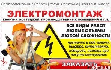 Bakı şəhərində Elektrik işləri.Bütün elektrik işləri görürük.Yuksək