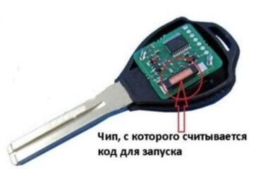 аварийные авто in Кыргызстан | АКСЕССУАРЫ ДЛЯ АВТО: Изготовление ключей при полной утере  Дубликат ключей  Ремонт ключей