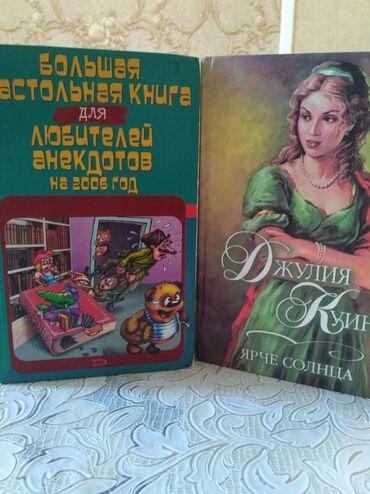 Книги в хорошем состоянии,каждая по 100 сом