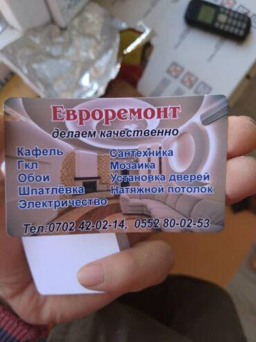 жесткий д в Кыргызстан: Гидроизоляция, Ламинат, линолеум, паркет | Больше 6 лет опыта