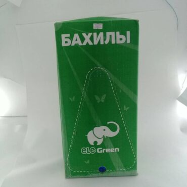 Медтовары - Кыргызстан: Бахилы elegreen!!!  Оптом и в Розницу!  Оптом будет дешевле!   Цены за