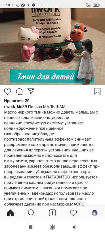 Nl international - Кыргызстан: Черный тмин в капсулах. Оригинал 200%.Без регистрации. Турция.Nwork