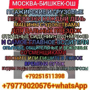 Такси ош джалал абад - Кыргызстан: Москва-бишкек-жалал-абад-ош-москва услуга такси! выезд каждый день