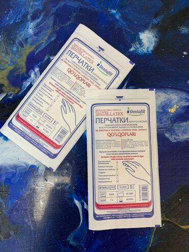 ������������ ���������������� ������������ в Кыргызстан: Перчатки стерильные!ОПТОМ и в розницу в наличии!!Цена за пару оптом