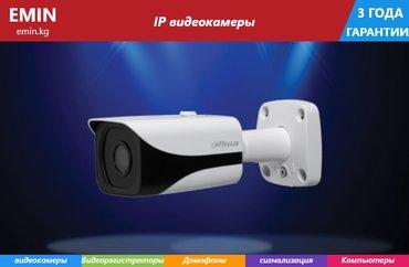 Камера DAHUA DH-IPC-HFW4830EP-S 8MP в Бишкек