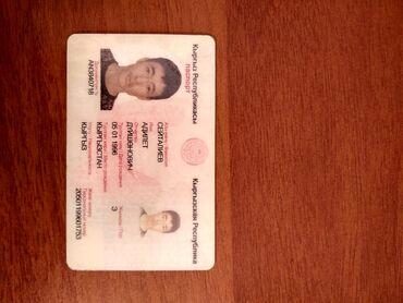 Бюро находок - Кыргызстан: Сейталиев Адилет Потерял паспорт и права есть вознаграждение