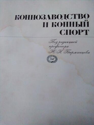 Спорт и хобби - Каракол: Продается книга по Конезаводству и т.д.Срочно!!! Реальному клиету