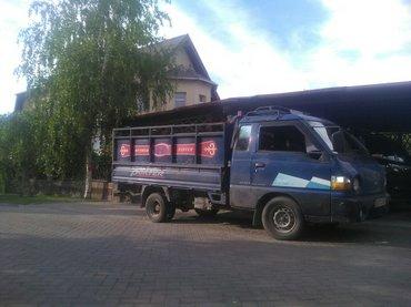 портер такси 🚕🚛 в Бишкек