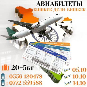 редкие буквы кока кола 2021 in Кыргызстан | ОСТАЛЬНЫЕ УСЛУГИ: ✈️Авиабилеты на прямые рейсы 🇰🇬Бишкек - Дели - Бишкек🇮🇳📆10.10