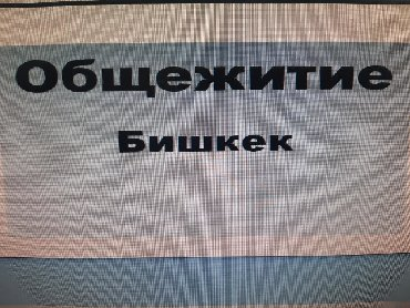 Услуги частного Общежития в. Бишкек ул Советская /Фере.Ниже БЧК, 1