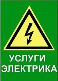 электрик верхолаз в Кыргызстан: Электрик все сложности, верхолазы электрик по карману электромонтажные
