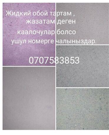 жидкий азот бишкек в Кыргызстан: Побелка, Ламинат, линолеум, паркет | Стаж Больше 6 лет опыта