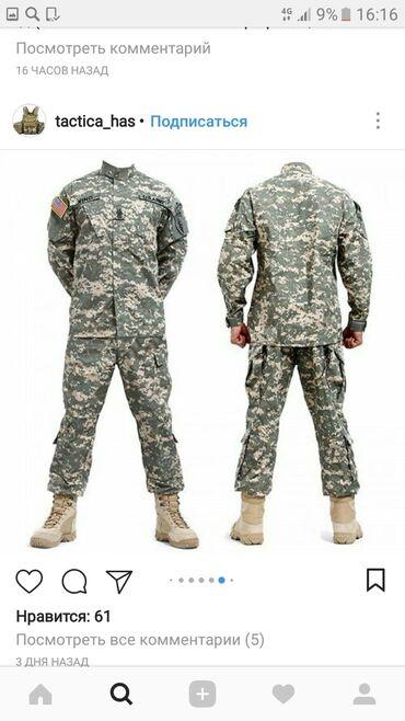 Форма ACU или Army Combat Uniform это современное обмундирование армии