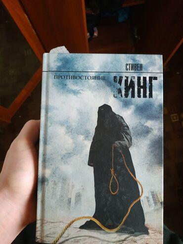 meizu m6 синий в Кыргызстан: Продаю книги Стивен Кинг и Рэнди СингерСтивен Кинг - Противостояние -