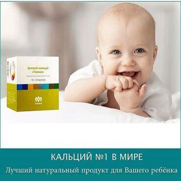 Продаю тянь-ши продукцию кальций детский ( пишите вайап)