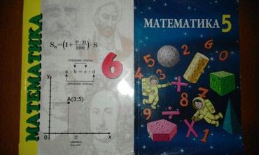 Mingəçevir şəhərində Книга по Математике для 5-ого и 6-ого