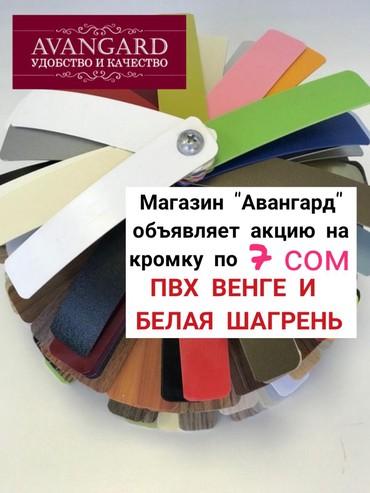 ПВХ кромка Белая шагрень и Венге по 7 с. в Бишкек
