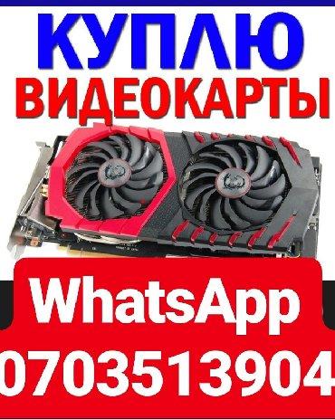 видеокарты 160 бит в Кыргызстан: Куплю видеокарты pci-ex от 256мб, только в рабочим состояние. Так же