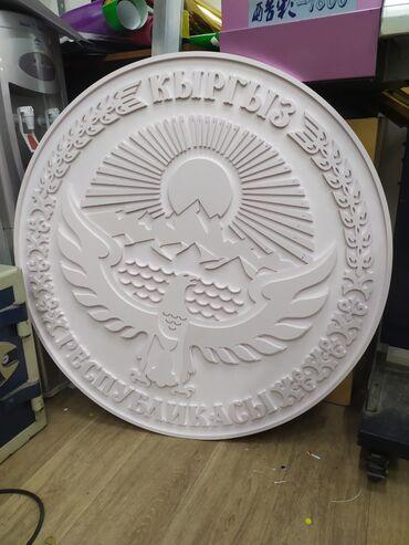 3д герб Кыргызской республики из ПВХ материала украсит ваш кабинет