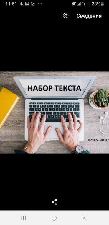 Другие специальности - Бишкек: Набор текста любой сложности быстро и недорого. Оплата при получении