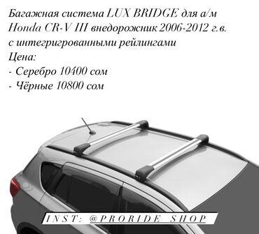 Багажники Honda CR-V III и CR-V II Поперечные дуги LUX BRIDGE (Россия)