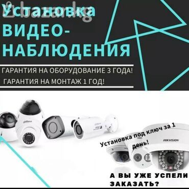 видео камеру jvc в Кыргызстан: Установка видео наблюдения. Видеонаблюдение. Камеры видеонаблюдения
