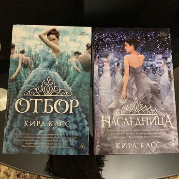 российские журналы в Кыргызстан: Книги Киры Касс «Отбор», «Наследница»